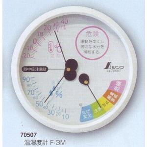 シンワ 熱中症注意 温湿度計 丸型 10cm ホワイト F-3M atexno