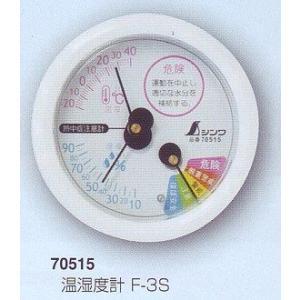 シンワ 熱中症注意 温湿度計 丸型 6.5cm ホワイト F-3S|atexno