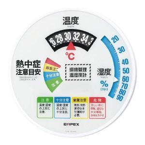 エンペックス 環境管理 温・湿度計「熱中症注意」 TM-2486|atexno