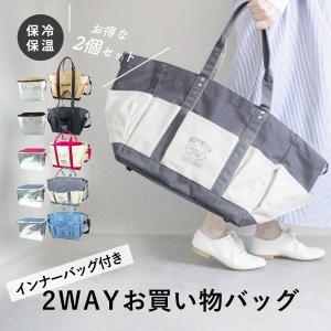 ■2WAYお買い物バッグ■    当店オリジナル、保冷・保温のインナーバッグ付き 2WAYお買い物バ...