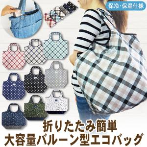 ■バルーンポータブルバッグ Lサイズ   大人気、折りたたみ可能な保冷エコバッグです。  おしゃれな...