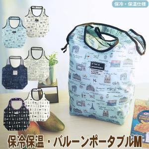 ■大人気、折り畳み可能な保冷エコバッグ、バルーンポータブルです。  バールーンポータブルMサイズの解...