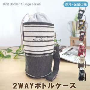 ■Knit Border series  ニットボーダーシリーズ   ニット生地の暖かみのある素材を...