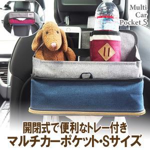 ■車でのお出掛けに大活躍のマルチカーポケット。 コンパクトに使えるSサイズです。    おでかけが楽...