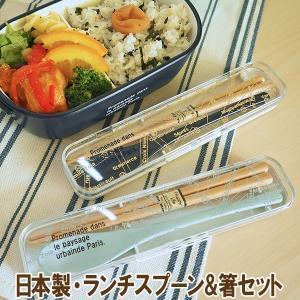 ランチスプーン&箸セット はし 箸箱 お弁当 パリジャン 送料無料