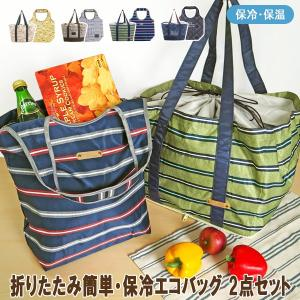 レジカゴに入れてそのまま使えるレジカゴ型お買い物バッグと、 毎日のお買い物にちょうどいいサイズの、バ...