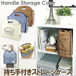■便利な、持ち手付き収納です。     様々な小物を整理できる、A4サイズの収納ケースです。  場所...