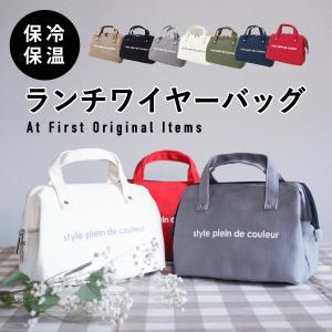■大人気、バッグ風デザインがかわいいランチワイヤーバッグです。  おしゃれでかわいい、保冷・保温仕様...