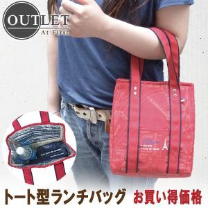 ■人気の商品がアウトレット価格になりました。 おしゃれで便利なトートバッグ型のランチバッグです。  ...