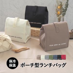 ■おしゃれなポーチタイプのランチバッグです。   おしゃれでかわいい、保冷・保温仕様のランチバッグで...