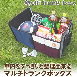 ■車でのおでかけに大活躍 マルチトランクボックス   おでかけが楽しくなる、車用収納ボックスです。 ...