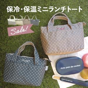 ■Mini lunch tote(ミニランチトート)   市販されているランチバッグはどれも大きい…...
