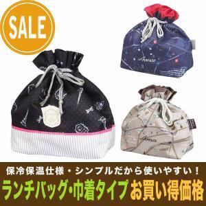 保冷バッグ お弁当 巾着袋 ランチバッグ ランチバックH・きんちゃく袋型・赤字覚悟のセール特価