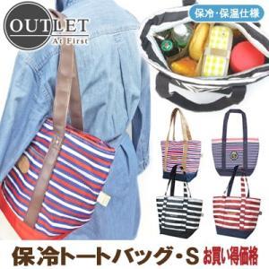 ■レジャーやピクニックにオススメ、おしゃれなレジャーバッグ。 お買い得なアウトレット価格になりました...