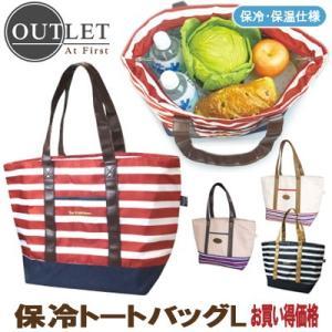 ■レジャーやピクニックにオススメ、おしゃれなレジャーバッグ。  たっぷり大容量のトート型の保冷バッグ...