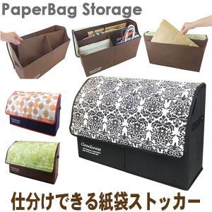 ■便利な、仕分け収納できる紙袋ストッカーです。    増えてゆく紙袋を上手に整理できる収納ボックスで...