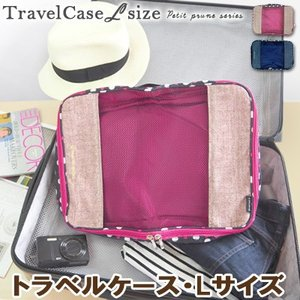 ■スーツケースがスッキリ整理できる、トラベルケース。   旅行の荷造りに役立つ、トラベルケースLサイ...