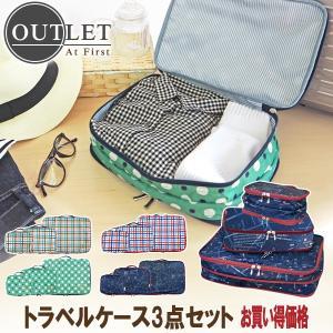 ■スーツケースがスッキリ整理できる、トラベルケース。   旅行の荷造りに役立つ、トラベルケースMサイ...