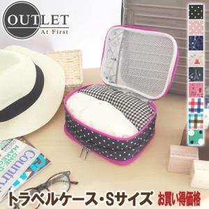 ■スーツケースがスッキリ整理できる、トラベルケース。   旅行の荷造りに役立つ、トラベルケースSサイ...