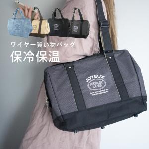 ■おしゃれで便利なレジカゴサイズのワイヤーお買い物バッグです。    便利な保冷保温仕様のお買い物バ...