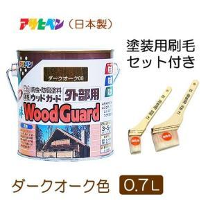 アサヒペン 油性ウッドガード外部用 ダークオーク色 0.7L 塗装用刷毛2本セット|atgarden