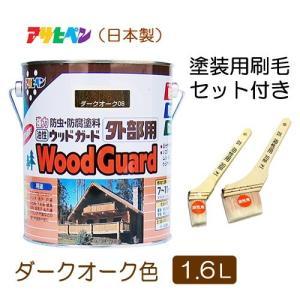 アサヒペン 油性ウッドガード外部用 ダークオーク色 1.6L 塗装用刷毛2本セット|atgarden