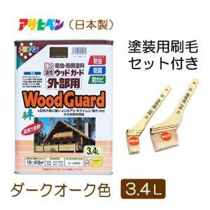 アサヒペン 油性ウッドガード外部用 ダークオーク色 3.4L 塗装用刷毛2本セット|atgarden