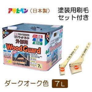 アサヒペン 油性ウッドガード外部用 ダークオーク色 7L 塗装用刷毛2本セット|atgarden