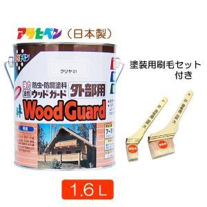 アサヒペン 油性ウッドガード外部用 クリヤ01 1.6L 塗装用刷毛2本セット 天然木製品用 防虫 防腐 塗料|atgarden
