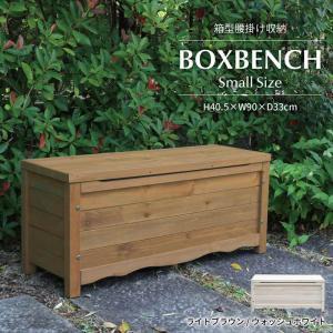 収納付きスツール ボックスベンチ 幅90 木製 収納庫|atgarden