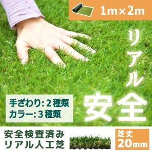 人工芝 芝生 色までリアルなロール人工芝 芝丈20mm (幅1m × 長さ2m) 安全検査実施済|atgarden
