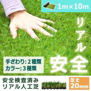 商品番号:fme-2010   スペック ●サイズ:幅1000mm × 奥行10000mm × 芝丈...