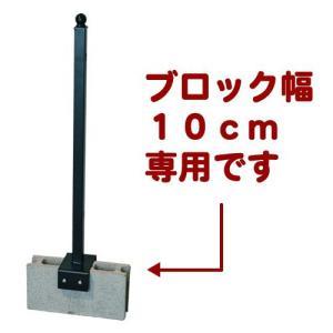 モダンエクステリアフェンス用 10cmブロック専用ポスト|atgarden
