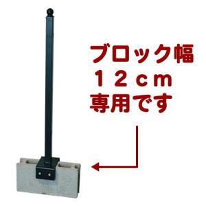 モダンエクステリアフェンス用 12cmブロック専用ポスト|atgarden