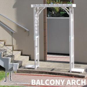 ガーデンアーチ アーチ おしゃれ 木製 バルコニーアーチ