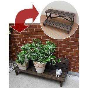 フラワースタンド 木製 2ウェイフラワースタンド (2段←→1段) 幅80cm 鉢置き台|atgarden