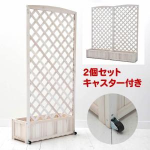 天然木製 ラティス付きプランター (キャスターセット) ウォッシュホワイト 2個セット 高さ150cm × 幅71.5cm|atgarden