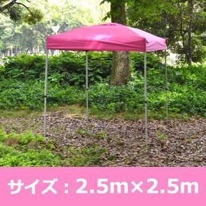 タープテント バッとひろがる ワンタッチ テント M (2.5×2.5m) ピンク|atgarden