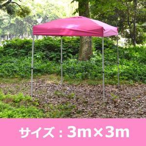 タープテント バッとひろがる ワンタッチ テント L (3×3m) ピンク|atgarden