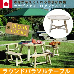木製 テーブル ホワイトシダー ラウンド パラソルテーブル カナダ製|atgarden
