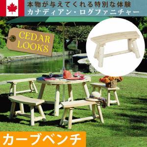 木製 チェア ホワイトシダー カーブベンチ 椅子 カナダ製|atgarden