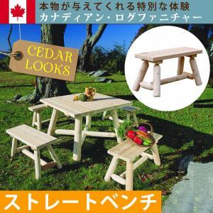 木製 チェア ホワイトシダー ストレートベンチ 椅子 カナダ製|atgarden