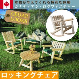 木製 チェア ホワイトシダー ロッキングチェア 椅子 カナダ製|atgarden