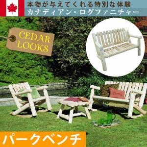 木製 チェア ホワイトシダー パークベンチ 椅子 カナダ製|atgarden