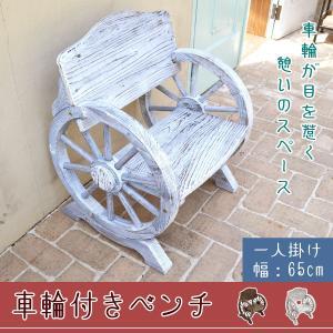 ベンチ 木製 ウッドホイール風 車輪付木製ベンチ 幅65cm 屋外ベンチ|atgarden