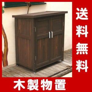 木製収納庫 物置 ポタジェ potager ロータイプ (高さ90cm)|atgarden