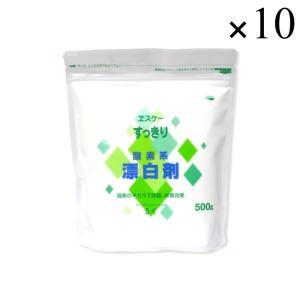 エスケー すっきり 酸素系漂白剤<500g> 10セット