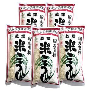 マルクラ 乾燥米こうじ(国産米100%)<500g>5セット