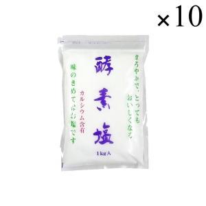 酵素塩(こうそえん)<1kg> −波動法製造株式会社−お買い得の10袋セット