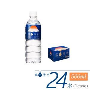 富士清水 500ml×24本(1ケース)ミツウロコビバレッジ [バナジウム天然水]